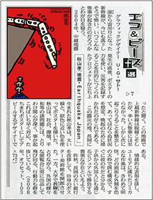 エコ&ピース十選(7)