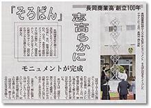 長岡商業高校創立100周年記念モニュメント「百年の風」完成