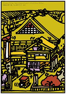 秋山孝ポスター展4