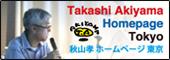 秋山孝公式サイト