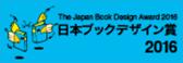 日本ブックデザイン賞