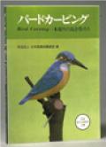 「バードカービング」(朝日ソノラマ)