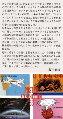 Poster Exhibition'83(電通ギャラリー)コメント:福田繁雄