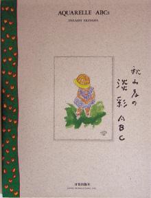 「秋山孝の淡彩ABC」(日貿出版社)