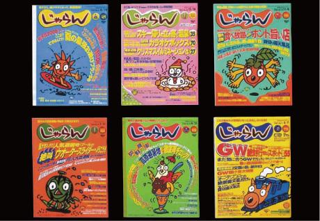 「じゃらん」表紙(1990-2007)