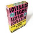 「Love & AIDS」(情報センター出版局)