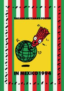 メキシコ・個展ポスター(1994)