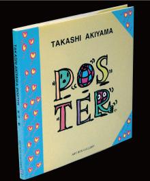 「Takashi Akiyama Poster」作品集 (Art Box インターナショナル)
