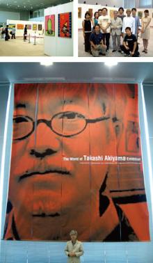 秋山孝の世界展