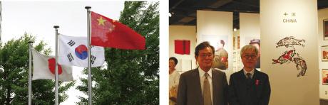 多摩美術大学70周年記念事業 「東方のイラストレーションポスター展 中国・韓国・日本」展