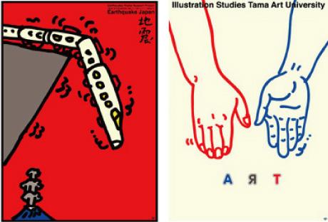 グラフィス・ポスター・アニュアル2010金賞(2個)(ニューヨーク・アメリカ)
