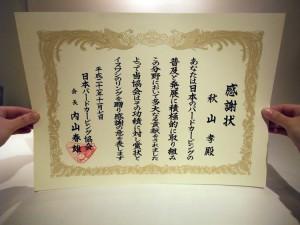 日本バードカービング協会から秋山孝に贈られた賞状
