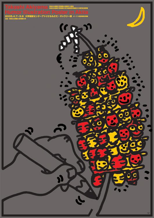 AkitaHumorIllustra|秋田ユーモアイラストレーション