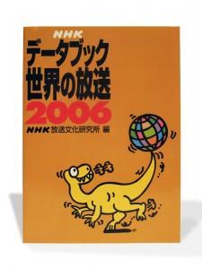 NHKデータブック 世界の放送 2006