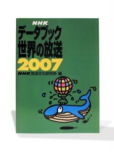 NHKデータブック 世界の放送 2007
