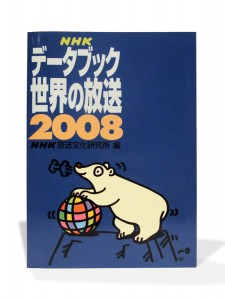 NHKデータブック 世界の放送 2008