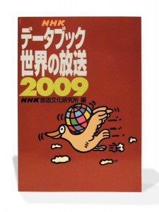 NHKデータブック 世界の放送 2009