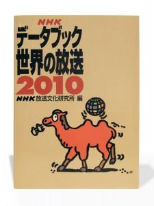 NHKデータブック 世界の放送 2010