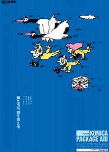 KonikaPackageAid|コニカパッケージエイド