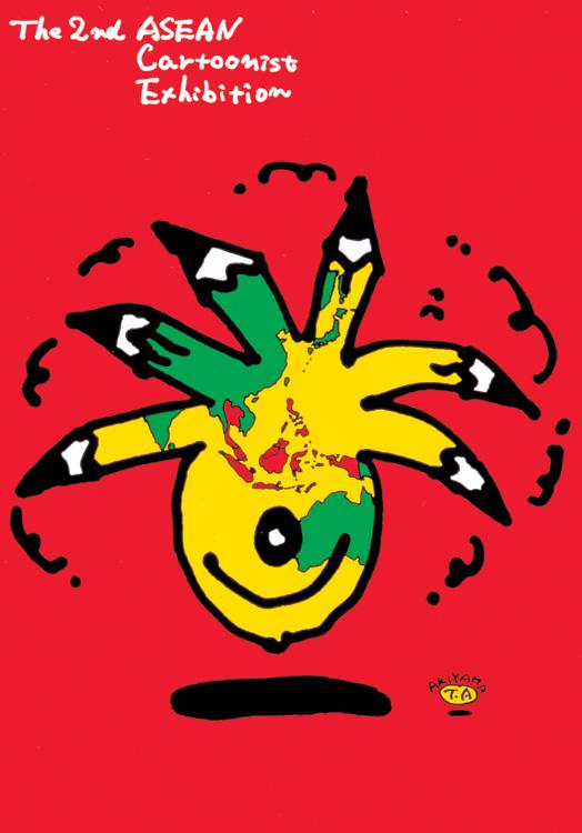2ndASEANCartoonist|第2回アセアン漫画家展覧会