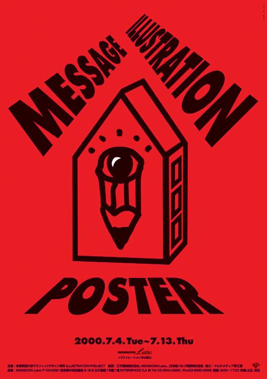 MessageIPoster|メッセージイラストレーションポスター