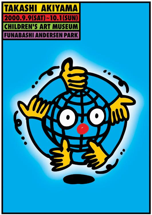FunabashiChildren's|船橋子供美術館