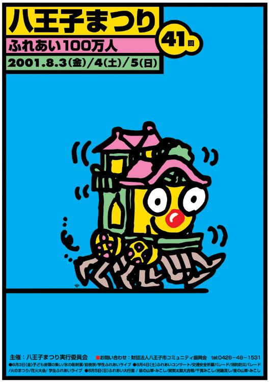 The41stHachioji|第41回八王子祭