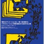 7thAnimationGakkai|第7回アニメーション学会