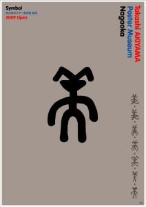 APM_symbol|秋山孝ポスターミュージアム長岡シンボル