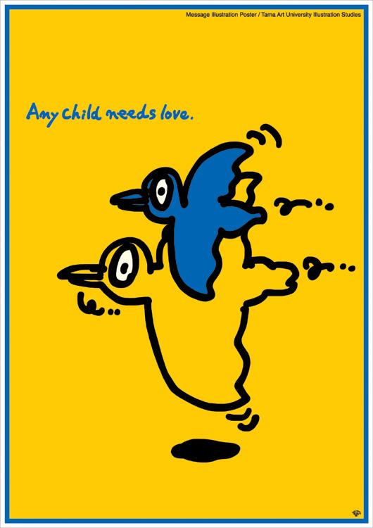 Message_AnyChild1|メッセージ―子供たちへ1