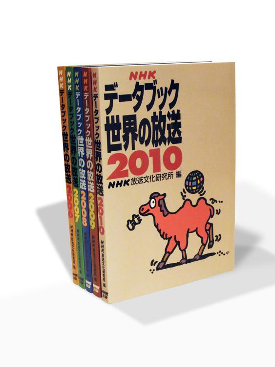 秋山孝が日本放送出版協会からの依頼により2006年から制作を続けているシリーズ本 NHKデータブック 世界の放送