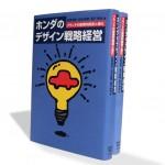 秋山孝が日本経済新聞社からの依頼により2005年にデザインした単行本「ホンダのデザイン戦略経営・ブランドの破壊的創造と進化」