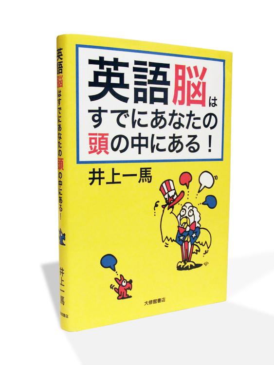 秋山孝が2010年に株式会社大修館書店からの依頼によりデザインを担当した単行本「英語脳はすでにあなたの頭の中にある」