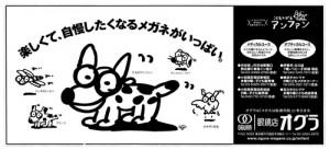 仔犬のアンファン広告
