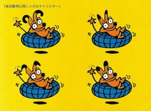 東武動物公園 「トッピー」のイメージ画7