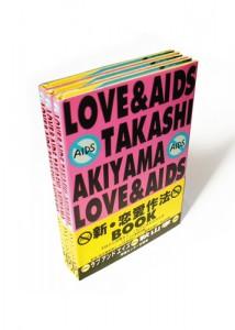 エイズキャンペーンブック