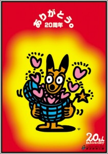 東武動物公園のイメージキャラクタートッピーのイラスト