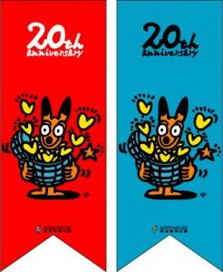 東武動物公園のイメージキャラクタートッピーの旗