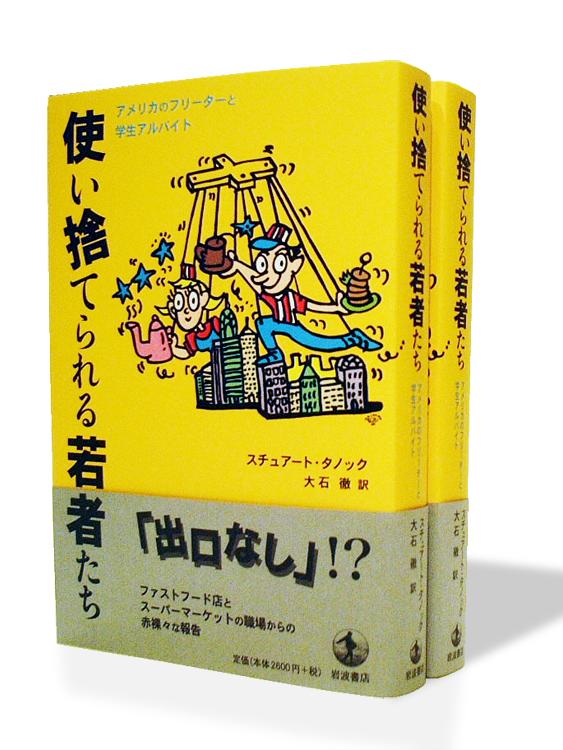 秋山孝が岩波書店からの依頼により2006年にデザインを担当した単行本【「使い捨てられる若者たち」-アメリカのフリーターと学生アルバイト-】