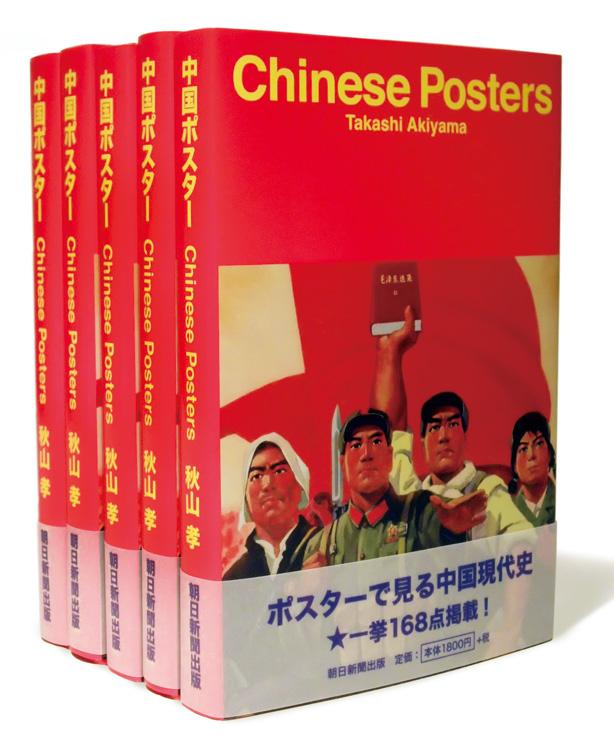 秋山孝の著書Chinese Posters