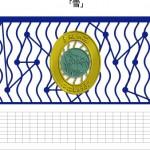 秋山孝が2009年に社会福祉法人 長岡三古老人福祉会からの依頼によりデザインした彫刻「長岡三古老人福祉会 フェンスデザイン」