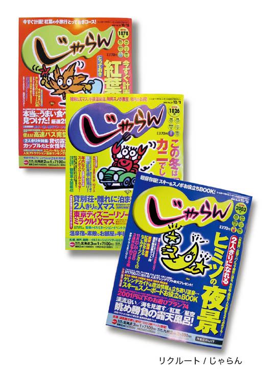 秋山孝が株式会社リクルートからの依頼によりイラストを担当した雑誌じゃらん(東京じゃらん、関西じゃらん、北海道じゃらん、九州じゃらん、東海じゃらん、東北じゃらん、中国・四国じゃらん、じゃらんムック)