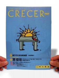 明光義塾・CRECER 2010 summer