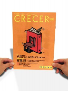 明光義塾・CRECER 20101 autumn