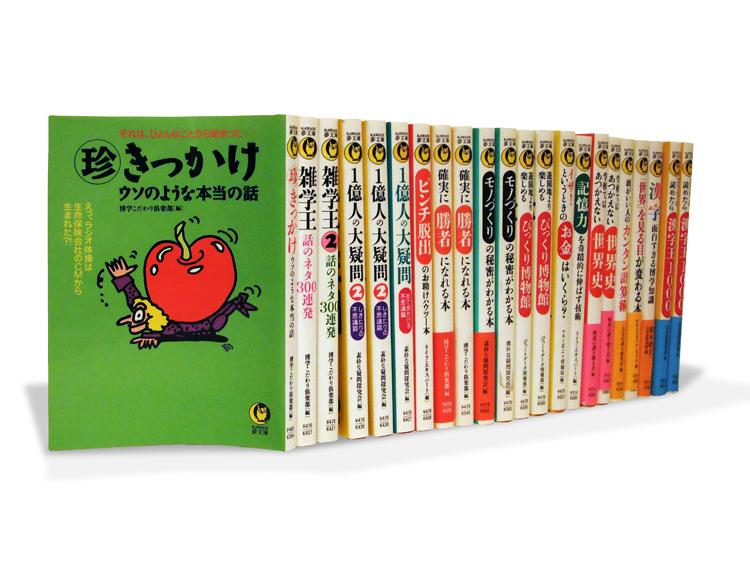 1993年にポスターアーティスト秋山孝が表紙のイラストを担当したシリーズ本「Kawade 夢文庫」