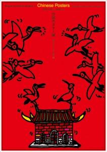 秋山孝が2010年に制作したポスター「中国ポスター展(秋山コレクション研究)」