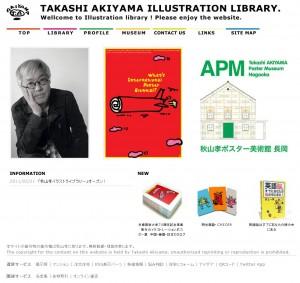 秋山孝イラストライブラリートップページのキャプチャー画像