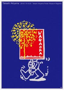 2010年にポスターアーティスト秋山孝が秋山孝ポスター美術館長岡1周年のために作成したポスター「秋山孝ポスター展」