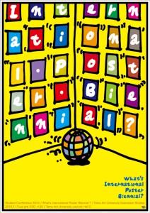 ポスターアーティスト秋山孝が制作したポスター「国際ポスタービエンナーレとは何か? 2 (2点シリーズ)」