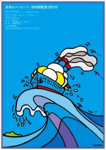 イラストレーター秋山孝が2010年に髙田建築事務所からの依頼により作成したポスター「巣舞るメッセージ500回記念2010 1(2点シリーズ)|Smile Message 2010」